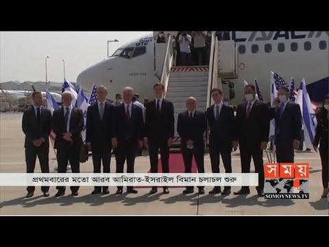 প্রথমবারের মতো আরব আমিরাত-ইসরাইল বিমান চলাচল শুরু | Israel United Arab Emirates Relations