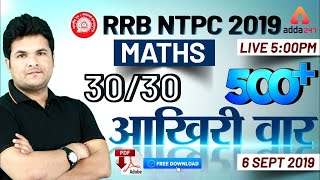 RRB NTPC 2019 | Maths | 500+ Questions Series | Education