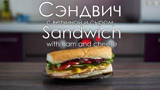 Сэндвич с ветчиной и сыром/Sandwich with ham and cheese