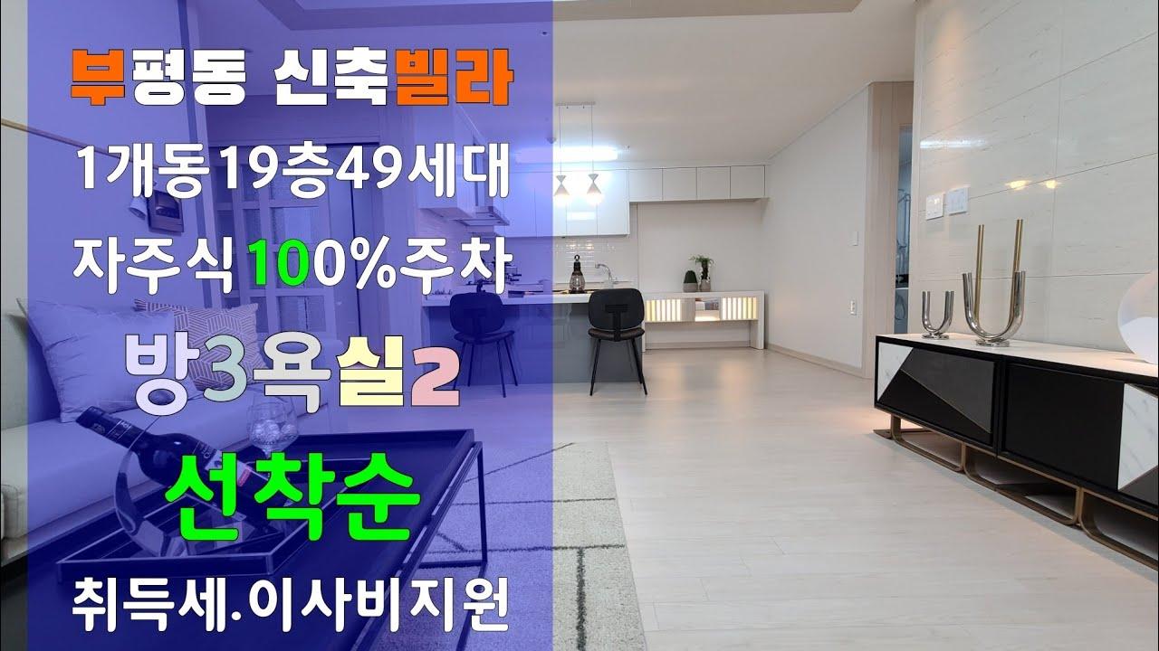 인천 부평동 - 신축빌라 부평역 5분 역세권! 테라스 보세요~