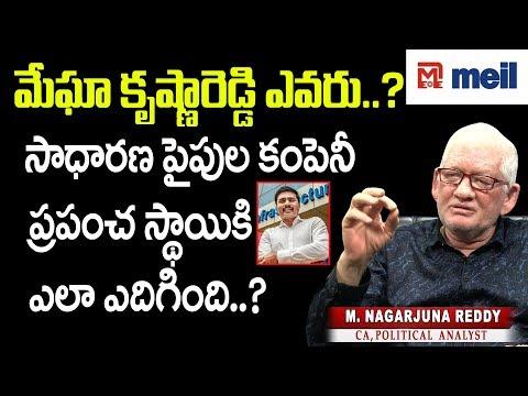 పైపుల తయారీ నుండి ప్రపంచ స్థాయికి : మేఘా కృష్ణా రెడ్డి ఎవరు..? Who Is  Megha Krishna Reddy   S Cube