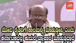 ಹೆಚ್.ಡಿ.ಕುಮಾರಸ್ವಾಮಿ | H. D. Kumaraswamy Speech At Kolkata Rally | YOYO Kannada News