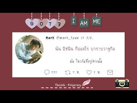 [THAISUB] GOT7 - I AM ME