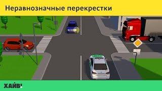 ПДД 2018. Нерегулируемые перекрестки неравнозначных дорог