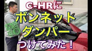CHR #ボンネットダンパー #DIY #ポン付け #くるまにあK C-HR ボンネット...