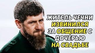 Жителю Чечни пришлось извиняться перед Кадыровым за общение с дочерью на свадьбе