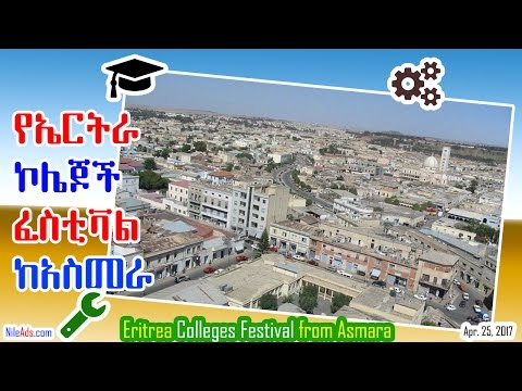 የኤርትራ ኮሌጆች ፈስቲቫል ከአስመራ - Eritrea Colleges Festival from Asmara