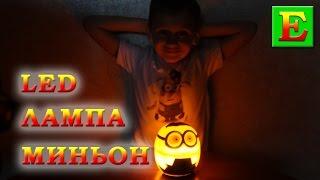 Обзор LED светильник Миньон - ночник и настольная лампа