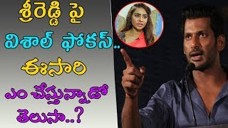 Sri Reddy Sensational Comments About Hero Vishal | Celebrity News | #Newsbee