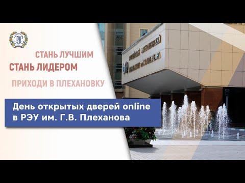 День открытых дверей в РЭУ им. Г.В. Плеханова (онлайн)