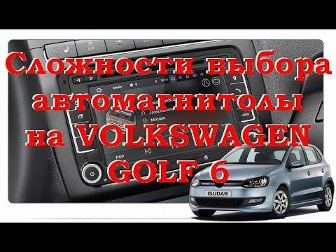 Какую выбрать магнитолу на VW? ISUDAR!!!