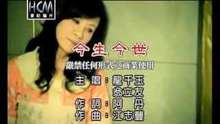 龍千玉VS翁立友-今生今世(官方KTV版)