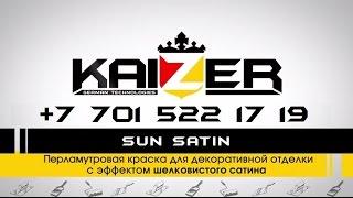 KAIZER SUN SERIES SATIN Перламутровая краска с сатиновым блеском +7 701 522 17 19