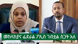 Ethiopia | ሰበር ዜና - መከላከያና ፌደራል ፖሊስ ገብቷል ስጋት አለ | Abey