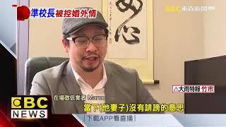 妻出面控婚外情 「候用校長」開庭拒回應媒體 校長 検索動画 29