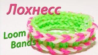 Лохнесс. Широкий плотный браслет Rainbow Loom Bands. Урок 14