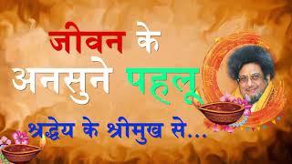 जीवन के अनसुने पहलूश्रद्धेय ( डॉ. प्रणव पण्ड्या ) के श्रीमुख से:- चेतना दिवस विशेष2019  Janmdin