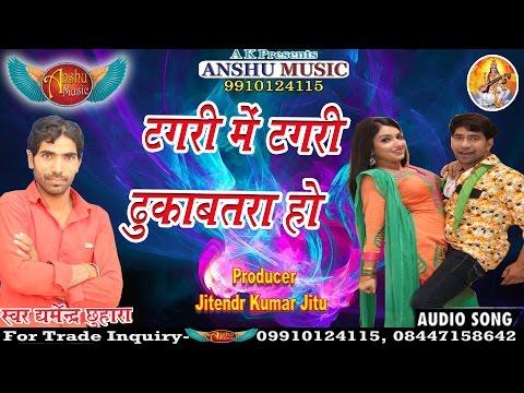टगरी में टगरी दुकाबतरा हो --Tagri Me Tagri Dukabtara Ho--Dharmendar chuhara--Bhojpuri Hit Songs 2017 - 동영상
