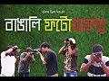 Bengali Photographers | Funny Video | Bengali | 2018 | HD | Krishanu & Prachurya