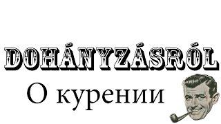 Венгерский язык Урок 85 -