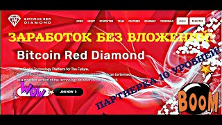 ЗАРАБОТОК БЕЗ ВЛОЖЕНИЙ! BITCOIN RED DIAMOND! ПАРТНЕРКА 10 УРОВНЕЙ!!!