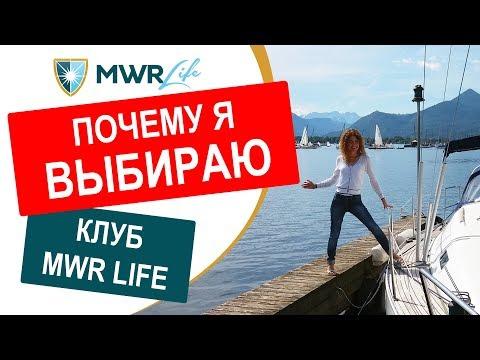 MWR Life отзыв. Легальность и надежность компании MWR Life. Почему я выбираю компанию MWR Life.