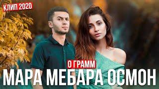 КЛИП! 0 ГРАММ-МАРА МЕБАРА ОСМОН (bakhapro.tj)