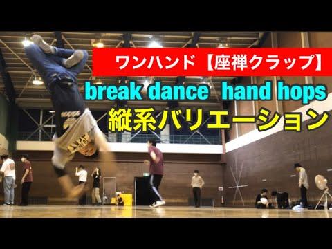 【ブレイクダンス】縦系バリエーション!!リハビリ!!hand hops.縦系.trick and conbo