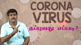 Corona Virus | Latest Report enna? | kichdy