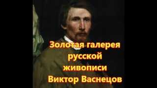 В. Васнецов и Н. Римский-Корсаков