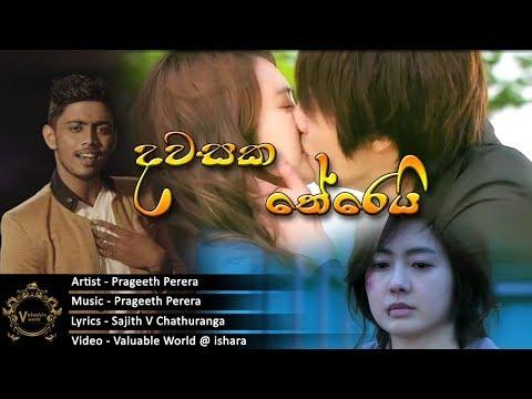 Dawasaka Therei (Hitha Ganna Be)-Prageeth Perera
