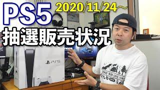 【お知らせ】PS5の抽選販売状況!11月24日からのものに関して!