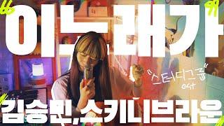 [COVER] 김승민, Skinny Brown - 이 …