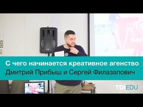 С чего начинается креативное агентство | Дмитрий Прибыш и Сергей Филазапович