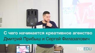 С чего начинается креативное агентство | Дмитрий Прибыш и Сергей Филазапович(, 2017-10-27T09:05:29.000Z)