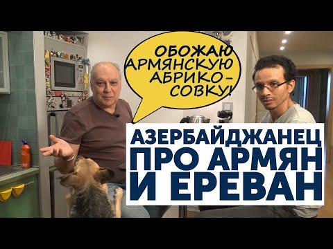 Азербайджанский режиссер про Армению, Ереван, азербайджанскую диаспору и абрикосовую настойку!