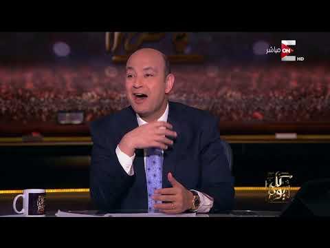 تعليق كوميدي و قوي من عمرو أديب على فوز الرئيس فلاديمير بوتين في الانتخابات الرئاسية الروسية  - 22:21-2018 / 3 / 19