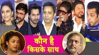 Bollywood Celebrities Shocking Reaction On Tanushree Dutta And Nana Patekar  Controversy