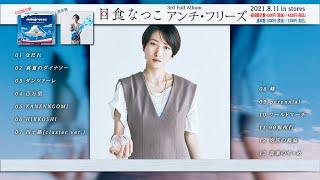 日食なつこ - 3rd Full Album「アンチ・フリーズ」Trailer