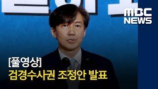검경수사권 조정안 발표 (2018.06.21/MBC뉴스특보)