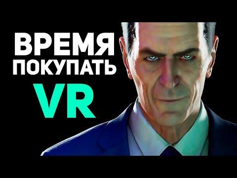 Half-Life: Alyx - ВРЕМЯ ПОКУПАТЬ VR