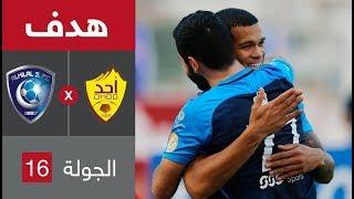 هدف الهلال الثالث ضد أحد (جيلمين ريفاس) في الجولة 16 من الدوري السعودي للمحترفين