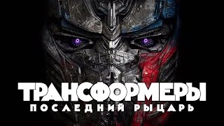 трансформеры 5 последний рыцарь   trailer 1   paramount pictures россия