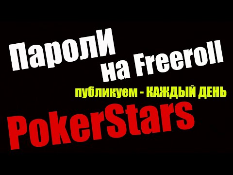 Пароли на фрироллы PokerStars СЕГОДНЯ Freeroll CardsChat Daily, Weekly Покер онлайн играем бесплатно