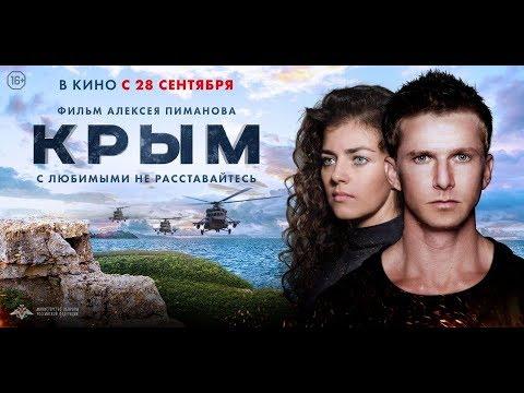 Сериал крым 2017 дата выхода
