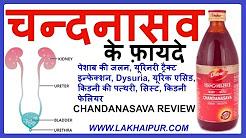 चन्दनासव मूत्र संक्रमण की आयुर्वेदिक औषधि | Chandanasava Benefits & Use Review By Lakhaipurtv