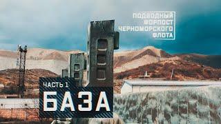 Военная приемка. Подводный форпост Черного моря. Часть 1. База