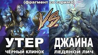 Ледяной Лич Джайна против Чёрного Клинка Утера [РЛТ]