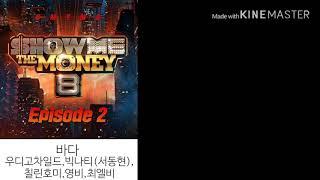 바다 - 우디고차일드,빅나티(서동현),칠린호미,영비,최엘비 (feat. 기리보이) (prod. 가사