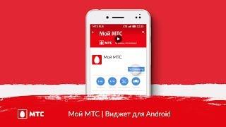 видео Скачать Мой МТС для Андроид. Приложение для проверки баланса MTS